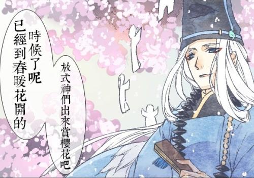 阴阳师:记一次假春游~~