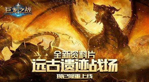 《巨龙之战》全新玩法登场,跨服大战争霸世界!