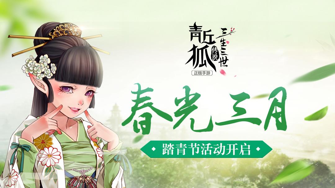 春光三月 《青丘狐传说》手游开启踏青节活动