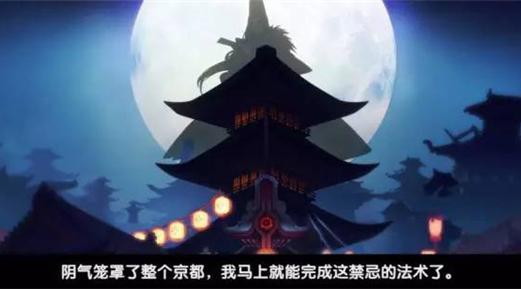 """阴阳师新剧情即将开放 第十九章""""八岐复活""""剧情前瞻"""