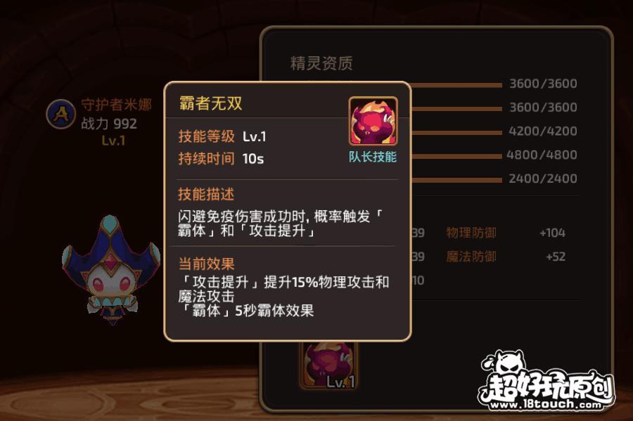 龙之谷手游精灵1.jpg