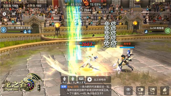 《龙之谷手游》神圣联赛最强战队集结 总决赛29日打响