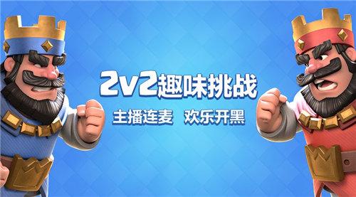 大神互坑,《皇室战争》斗鱼2V2趣味挑战赛爆笑来袭