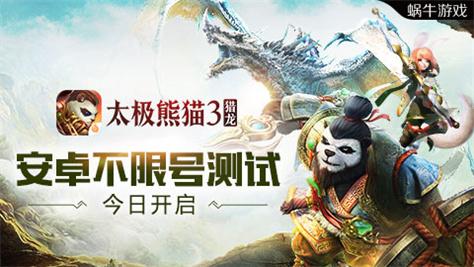 今日安卓不限号首测!《太极熊猫3:猎龙》大作来袭