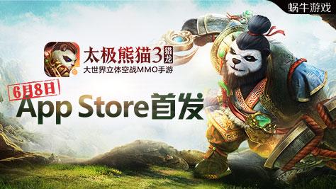 6月8日猎龙去!《太极熊猫3:猎龙》开启iOS不删档测试