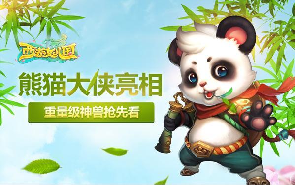 西游女儿国新神兽出炉 国宝熊猫?#32769;?#30475;