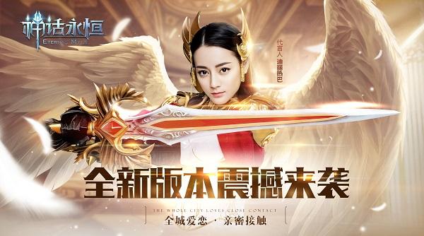 《神话永恒》满月庆典大狂欢 全新版本今日上线
