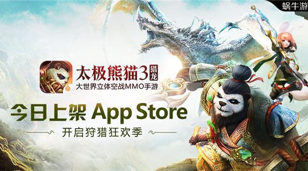 《太极熊猫3:猎龙》App Store大中华区首发上线 开启狩猎狂欢季