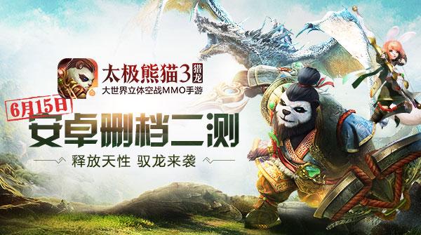 6月15日安卓二测《太极熊猫3:猎龙》狩猎将至