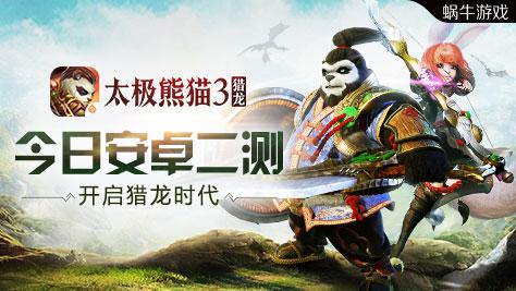 今日安卓二测《太极熊猫3:猎龙》再闯伊瓦兰斯!