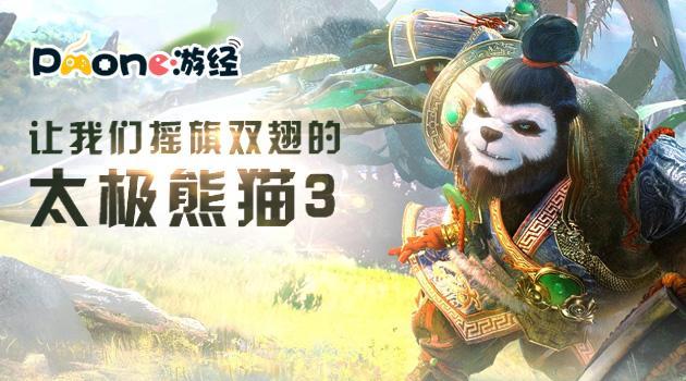 【Phone游经】让我们摇旗双翅的太极熊猫3