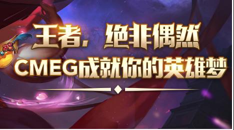 CMEG2017王者荣耀赛事直播 64支强队蓄势待发