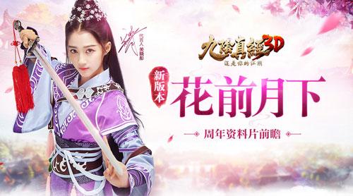 """90级开放!《九阴真经3D》周年庆资料片""""花前月下""""再曝猛料"""