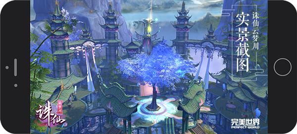 图1:云梦川实景截图.jpg