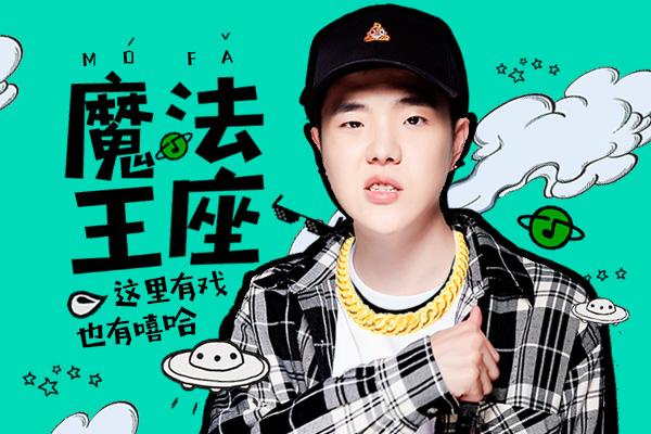 """图4 来自""""中国有嘻哈""""的辉子将演绎《魔法王座》主题曲.jpg"""