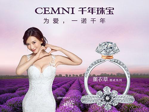 图2:林志玲代言千年珠宝.jpg