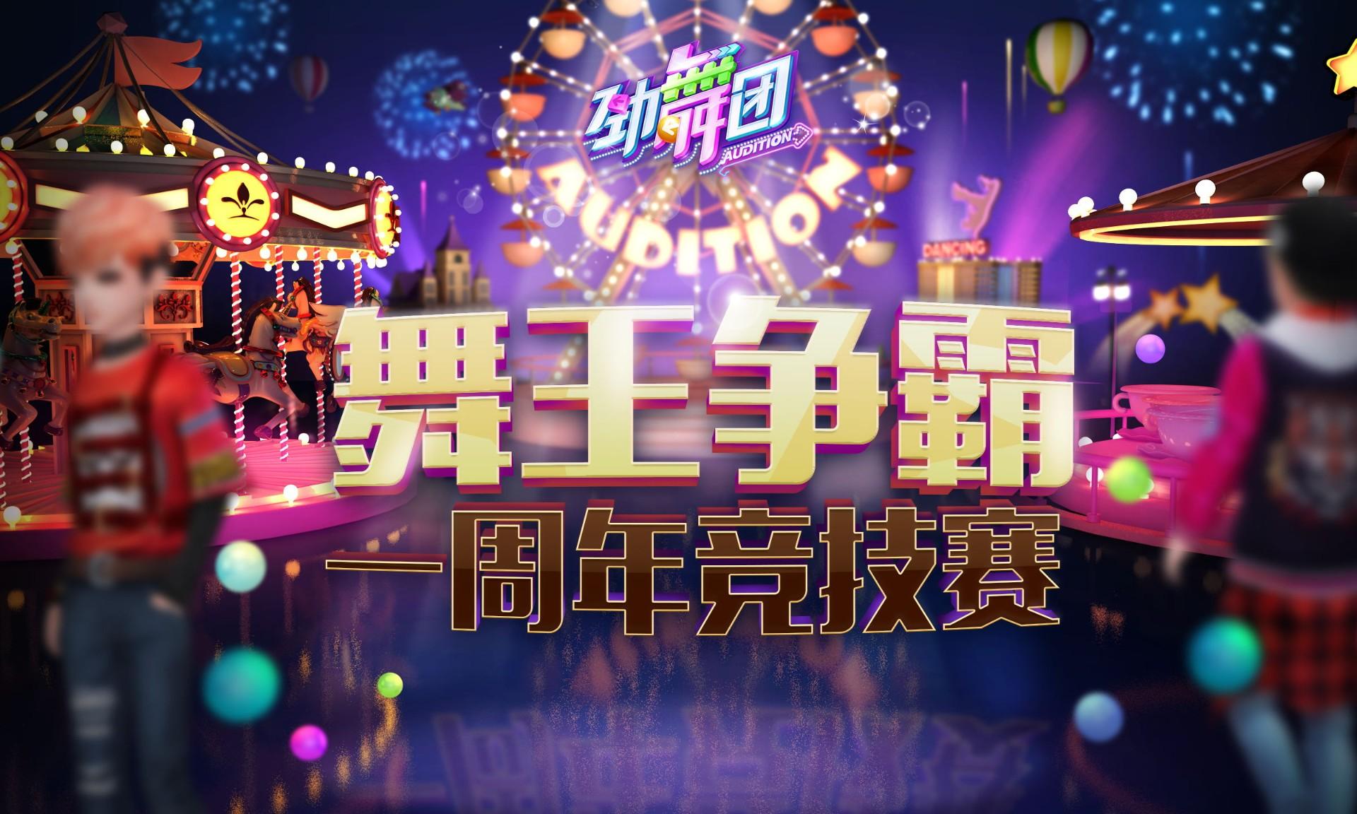 《劲舞团》手游首届舞王争霸赛曝光 千万玩家竞技派对