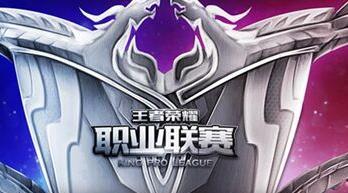 王者荣耀KPL秋季赛首周爆冷 双冠不敌新黑马惨遭两连败?