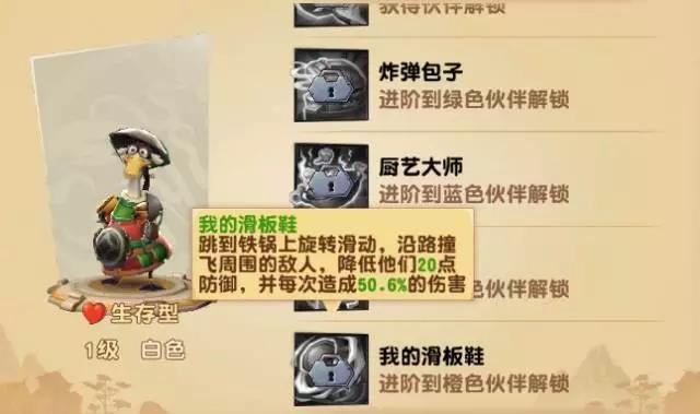新伙伴、新系統!《功夫熊貓3》手游帶你玩轉國慶長假!