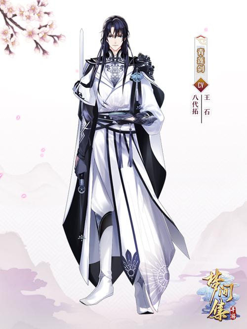 图2-青莲剑.jpg