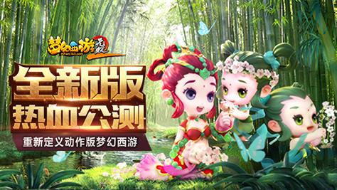 超级大熊猫来袭,《梦幻西游无双2》全新召唤兽震撼登场
