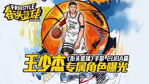 《街头篮球》手游明星选手王少杰专属角色曝光
