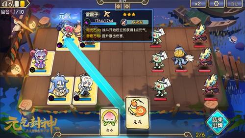 """图6:《元气封神》的战斗让玩家尽享""""仙人斗法"""".jpg"""