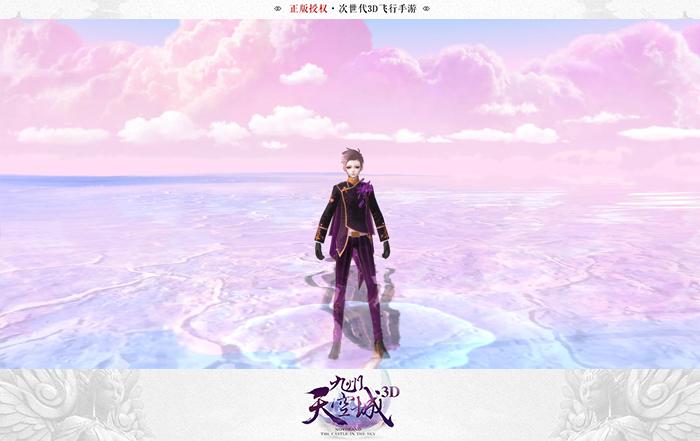"""化作九州最美风景 《九州天空城3D》时装""""燕尾蝶""""魅惑上线"""