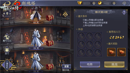 新侠客新玩法 《古龙群侠传2》手游公测开启