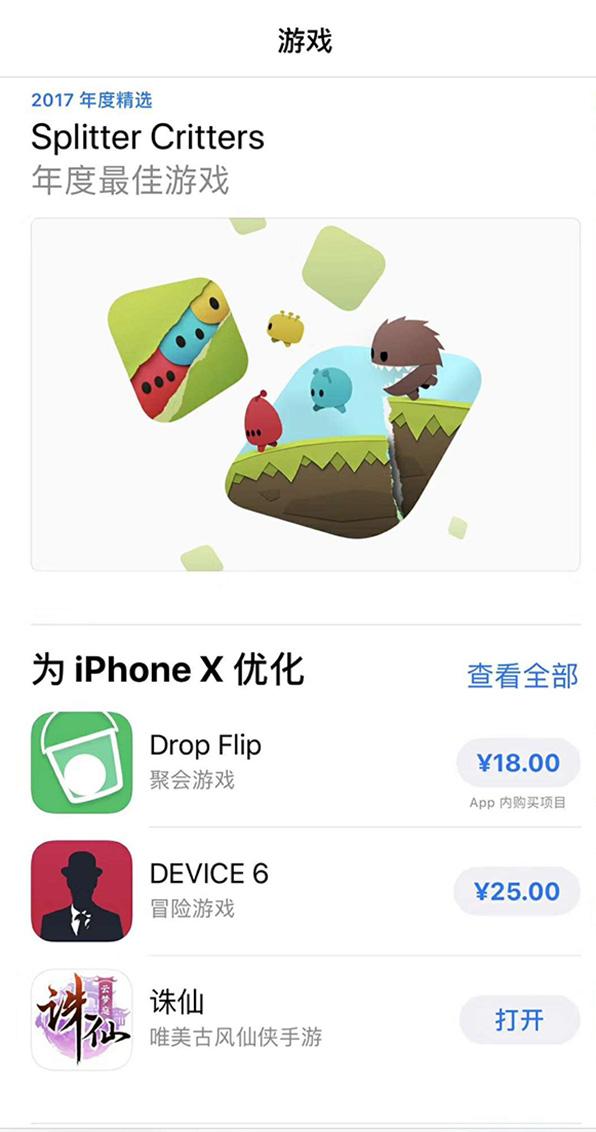 图2:《诛仙手游》遭到苹果官方墙裂推荐.jpg