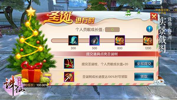 图4:圣诞狂欢乐翻天.jpg