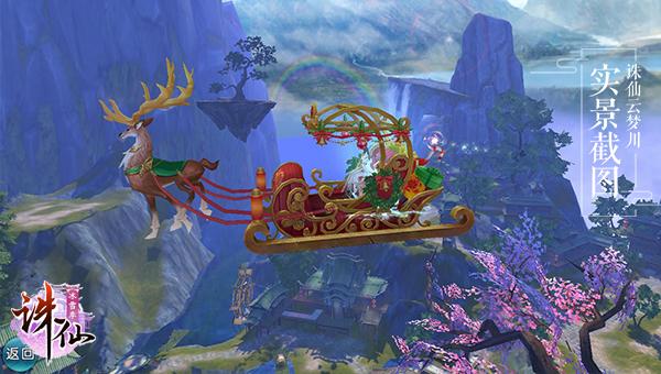 图7:全新雪橇坐骑.jpg