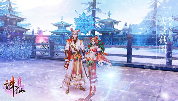 图9:新时装——初雪.jpg