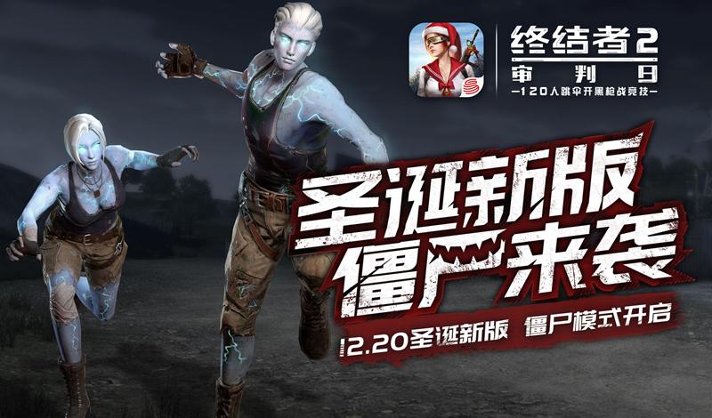 图一:《终结者2:审判日》圣诞新版即将上线.jpg