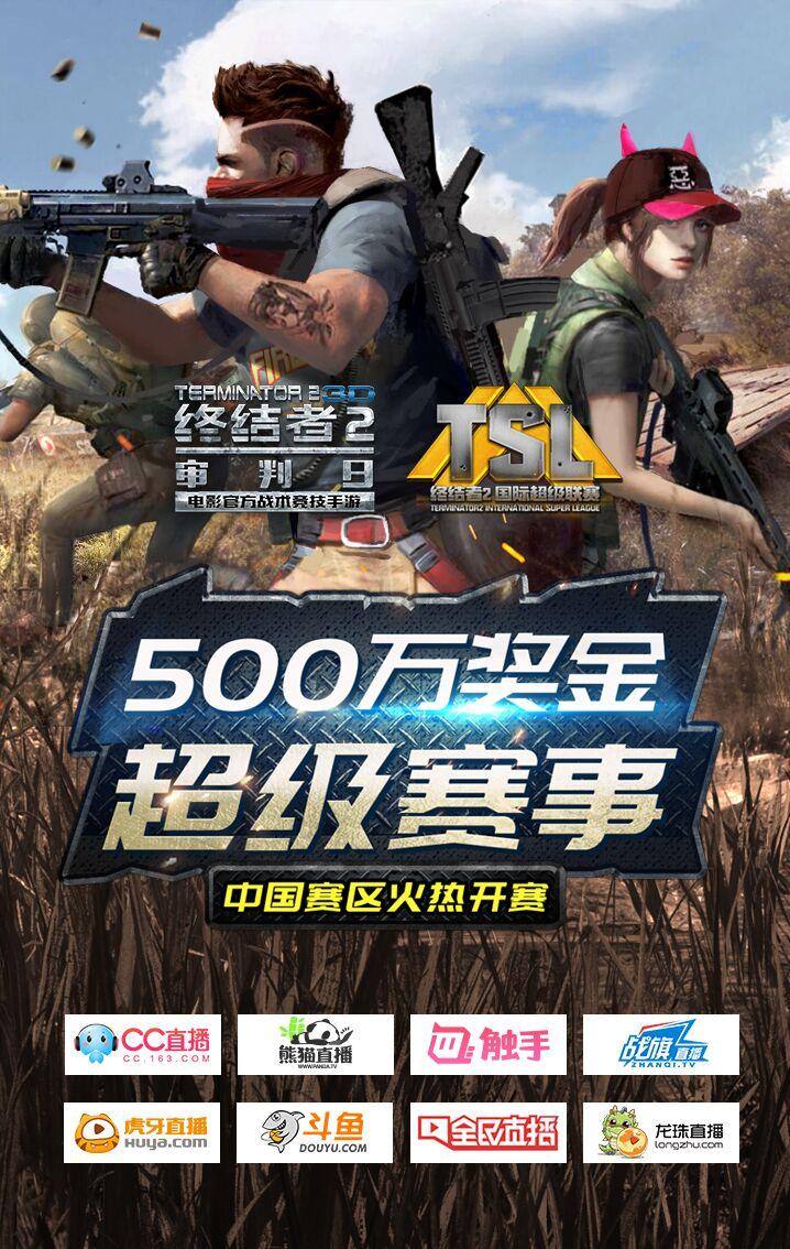 图1:《终结者2:审判日》公开赛小组赛激情四射.jpg