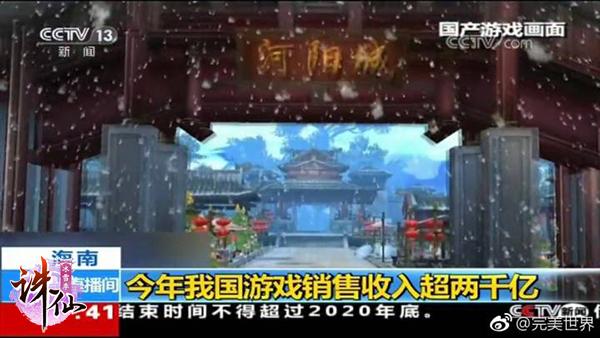 图2:《诛仙手游》获央视新闻报道.jpg