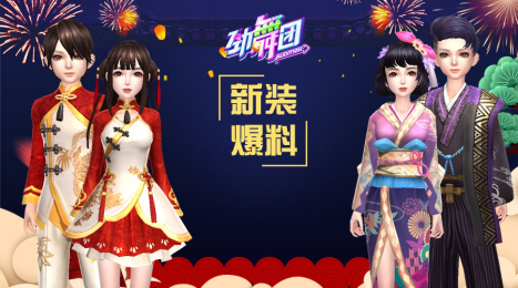 新年惊喜福利放送!《劲舞团》手游特色传统服装上线