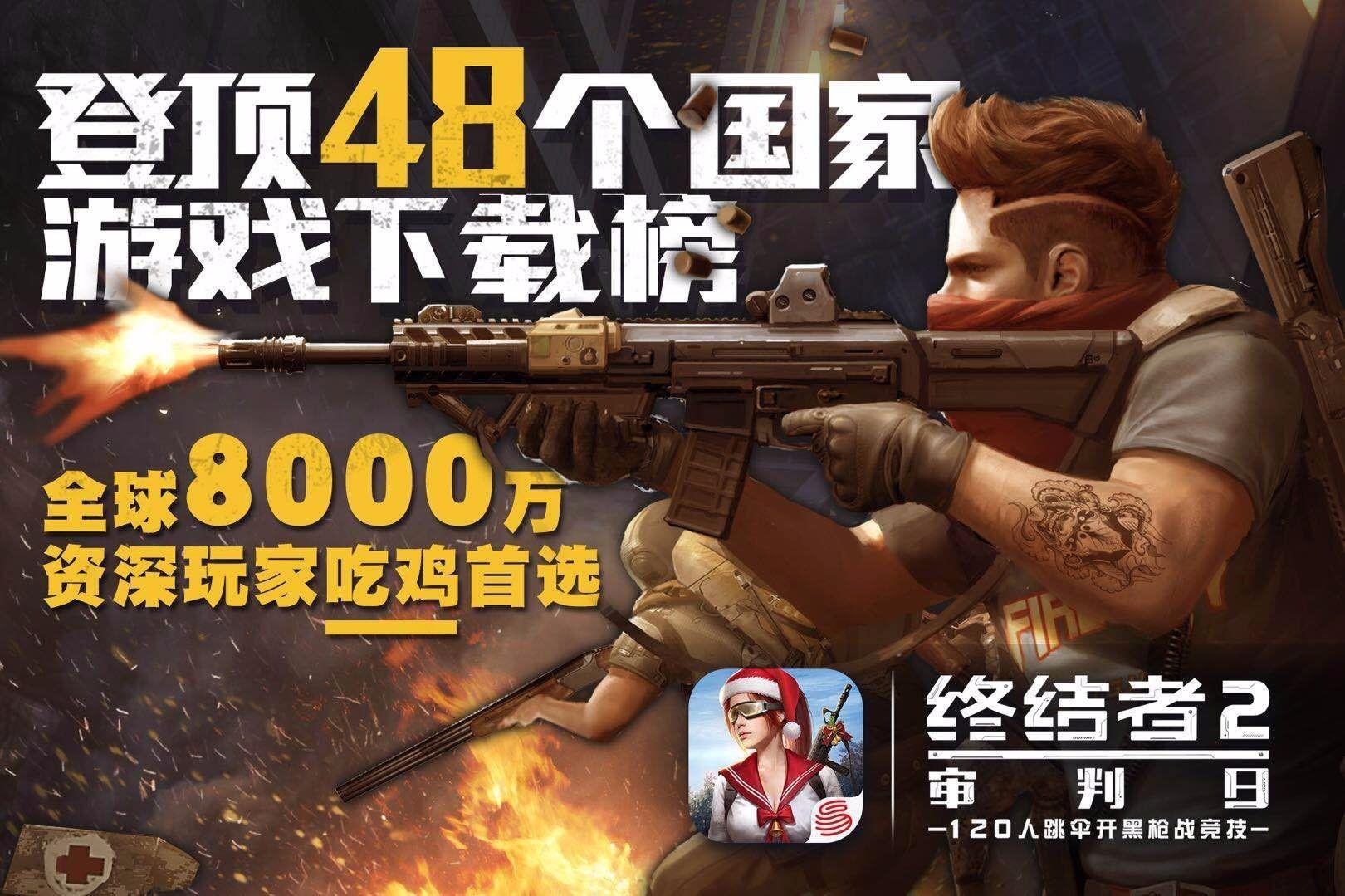 图5:代表八千万玩家出征全球.jpg