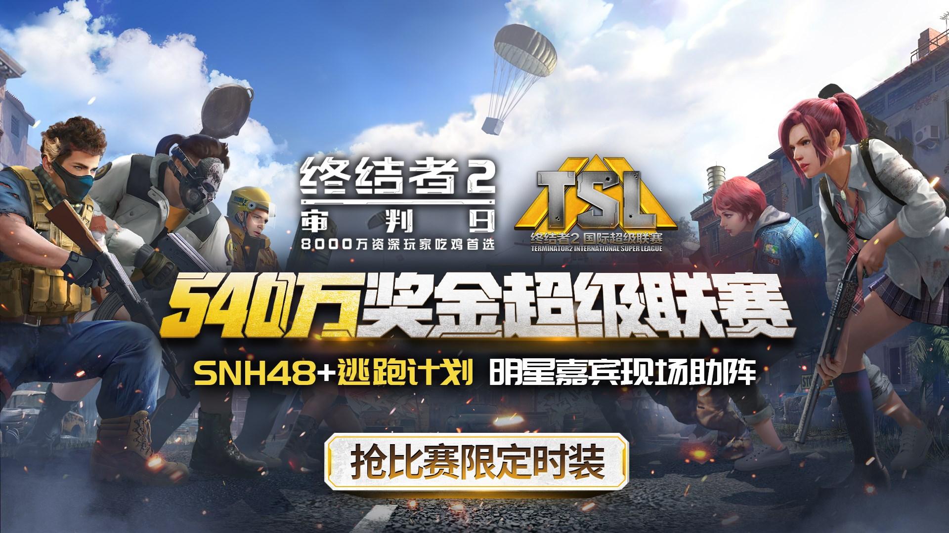 图1:看中国赛区冠军花落谁家.jpg