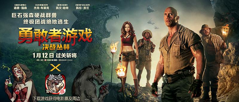图1:《狼人杀官方》联动《勇敢者游戏:决战丛林》.png