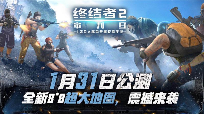 图一:《终结者2:审判日》将于1月31日迎来公测.jpg