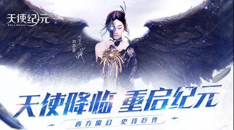 刘亦菲《天使纪元》首次挑战西方魔幻惊艳变身