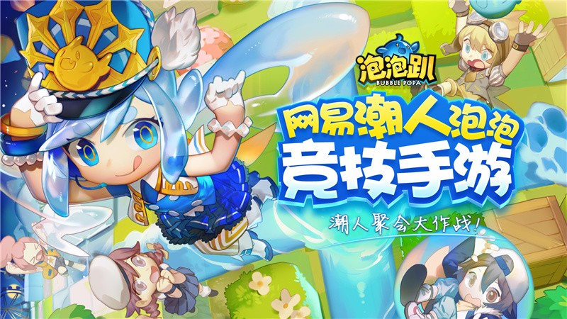 图一:潮人聚会大作战,1月19日开启公测.jpg