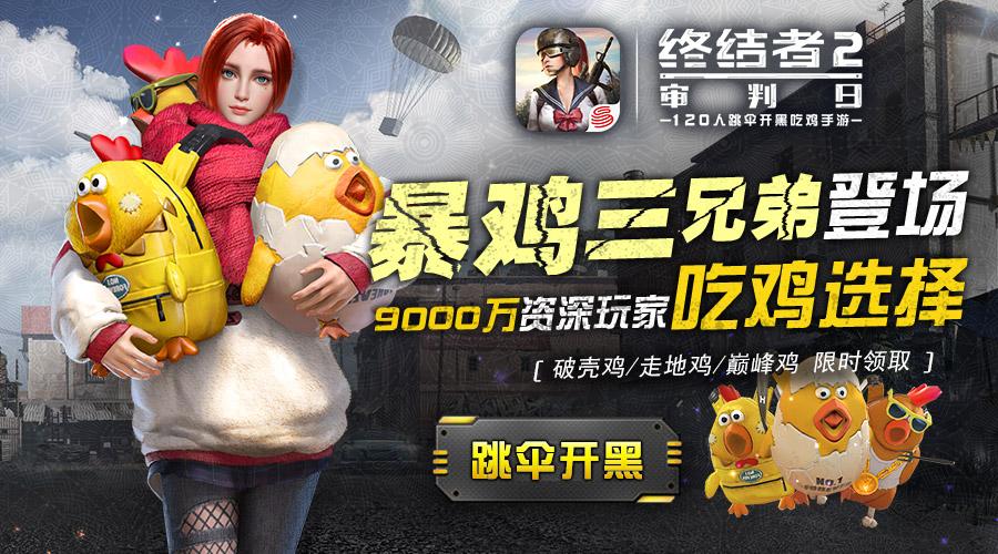 《终结者2》新版本今日上线  五人组队模式震撼开启
