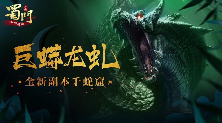 战巨蟒龙虬 《蜀门手游》开放全新副本千蛇窟