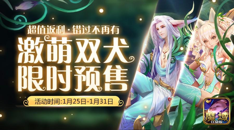 《魔域口袋版》狗年兽定档2月1日上线 今日开启预售