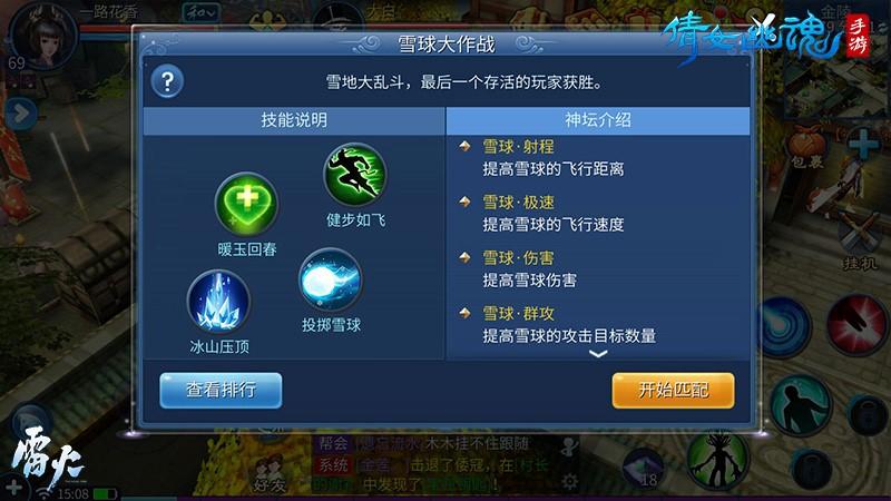 图2:玩家报名雪球大作战.jpg