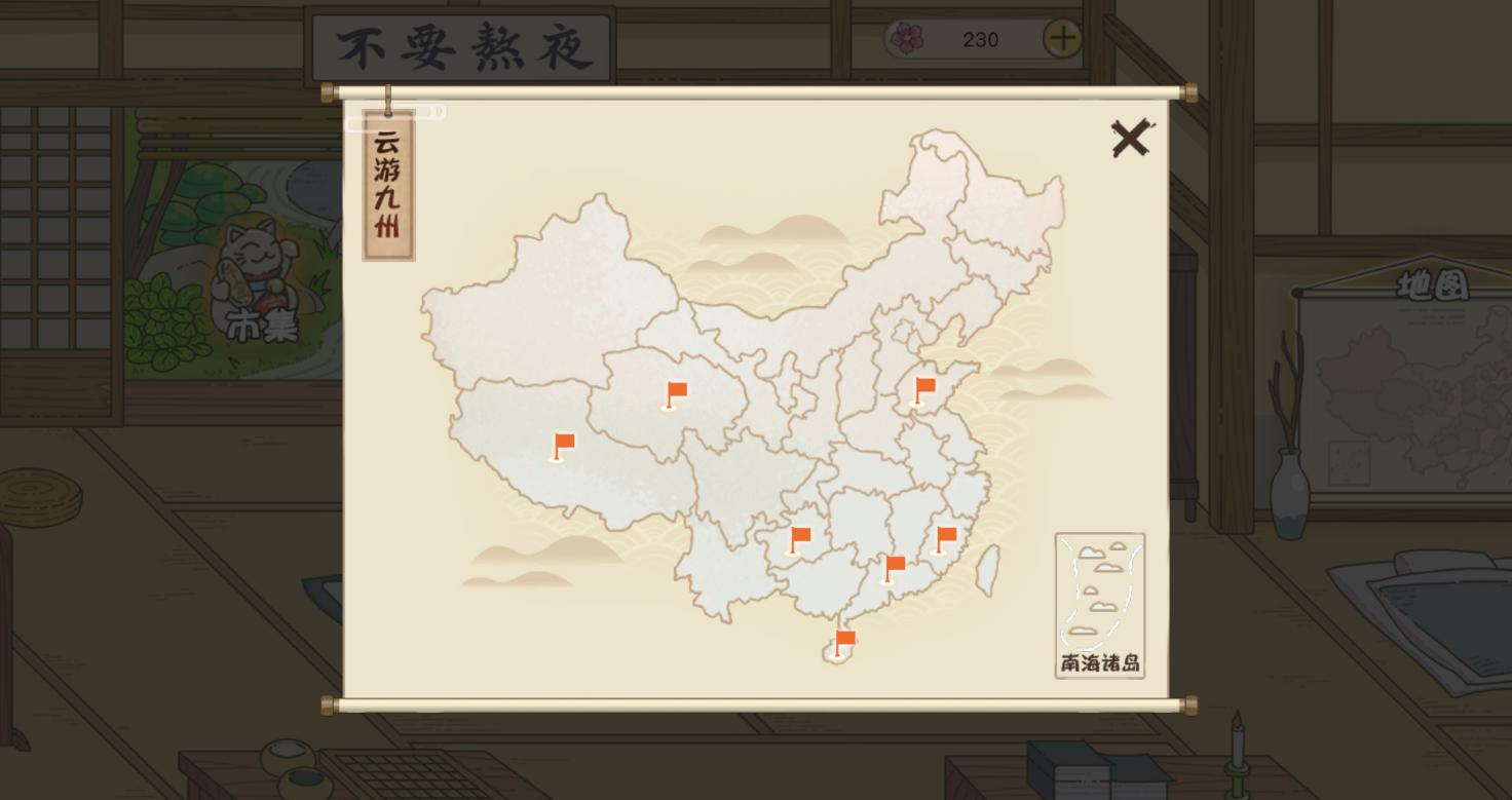 【图8】指引前路,早日踏遍祖国河山.jpg
