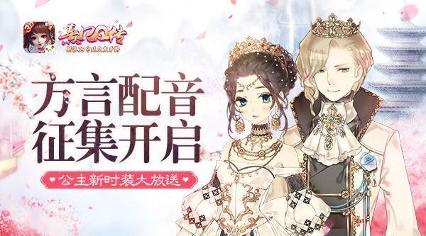 《熹妃Q传》方言配音秀征集 公主新时装大放送