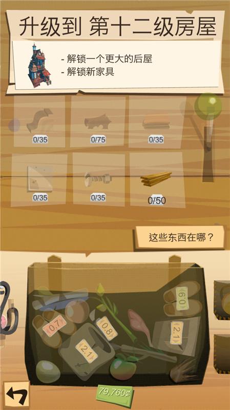 图四:高级房屋升级需要投放多个材料.jpg